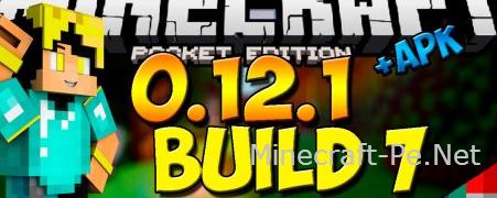 Minecraft PE 0.12.1 билд 7]