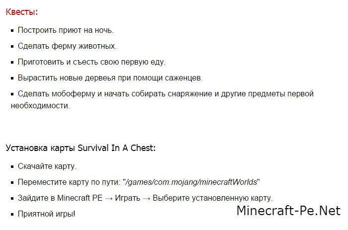 Survival In A Chest - Карта на выживание