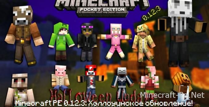 Minecraft PE 0.12.3 скачать на андроид]