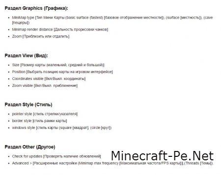 Мод Minimap (Мини-карта) для Minecraft PE 0.12.1