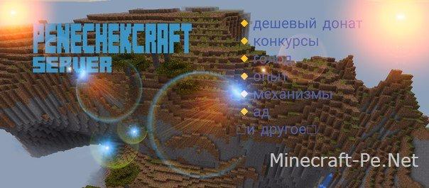 Сервер PenechekCraft MCPE 0.13.1]
