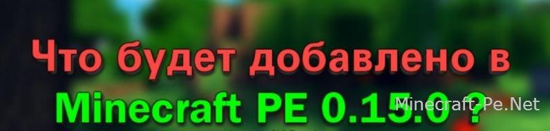 Скачать Minecraft PE 0.15.0]