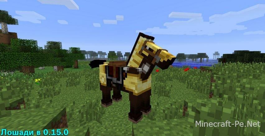 Скачать Minecraft PE 0.15.0