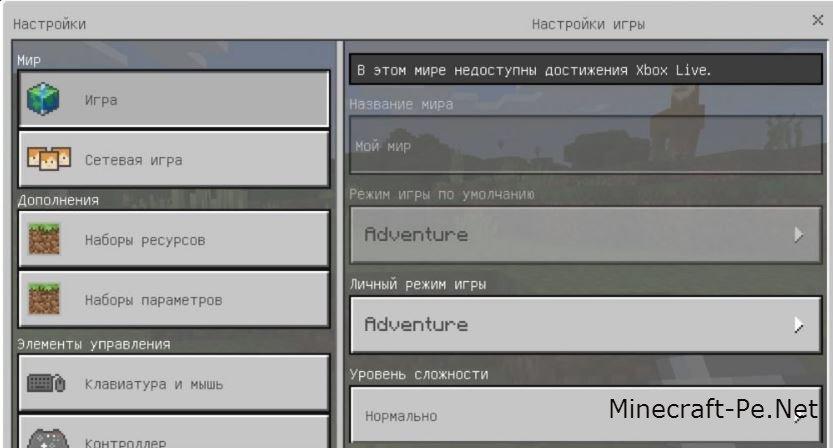 Скачать Minecraft PE 1.1 [Полная версия]