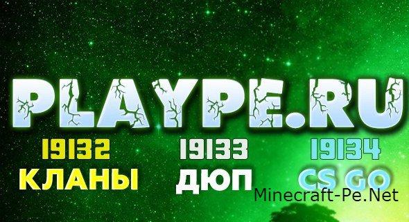 Сервер PlayPE]