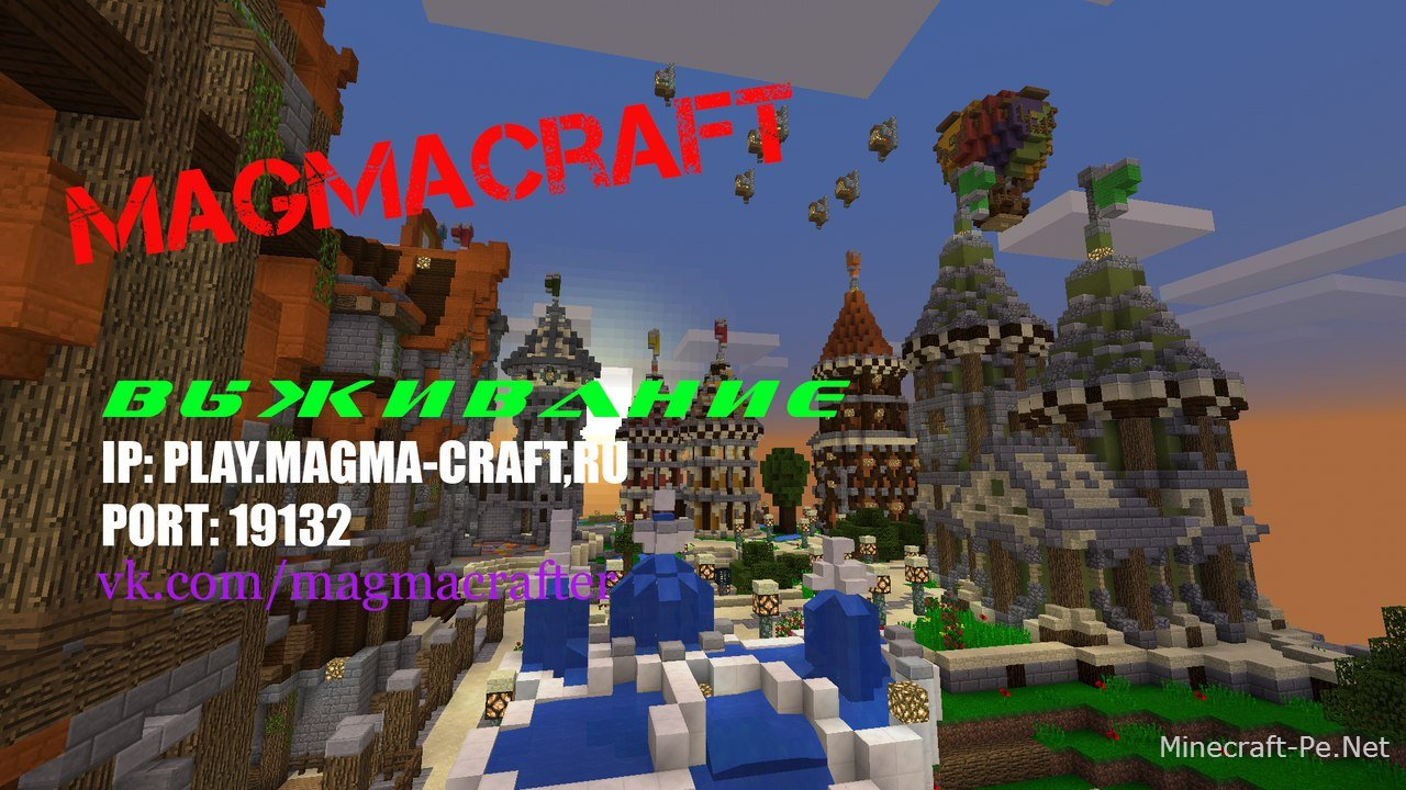 Сервер MagmaCraft]