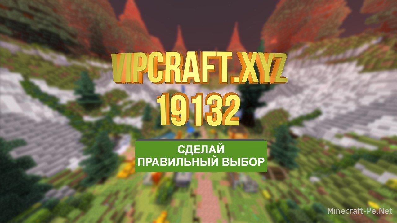 Сервер VIP Craft]