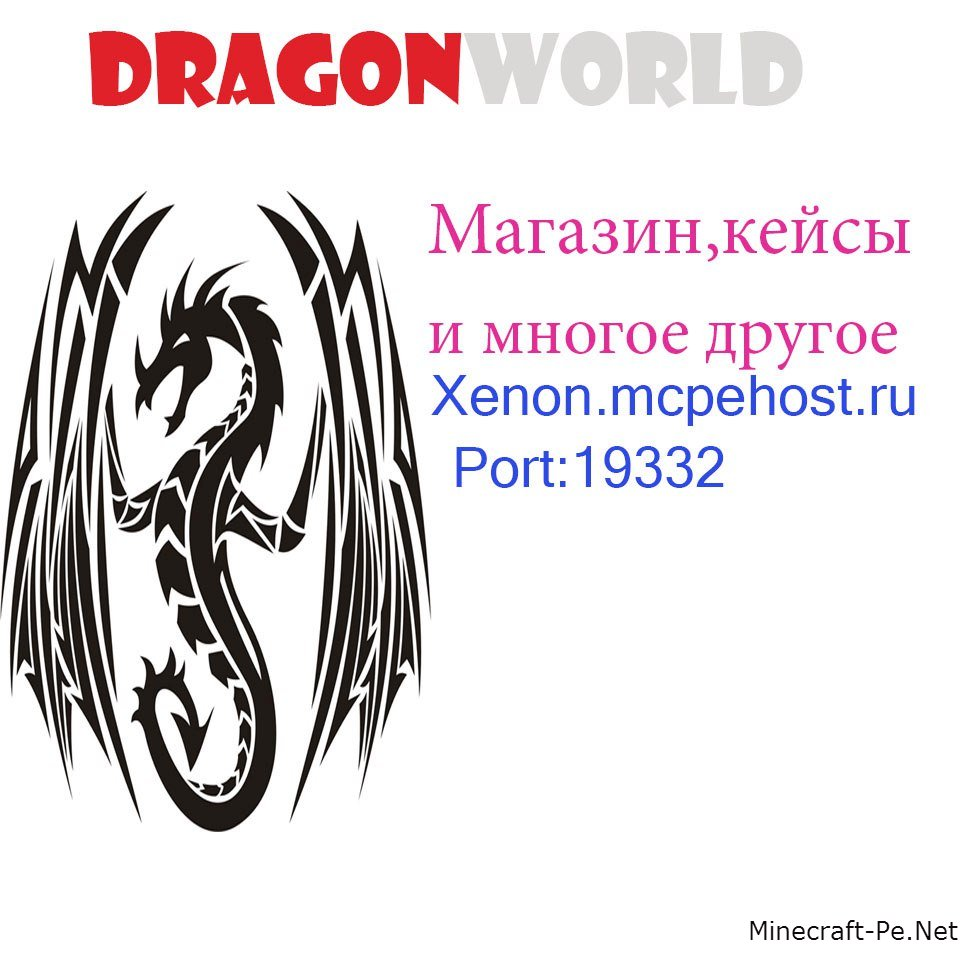 Сервер DragonWorld]