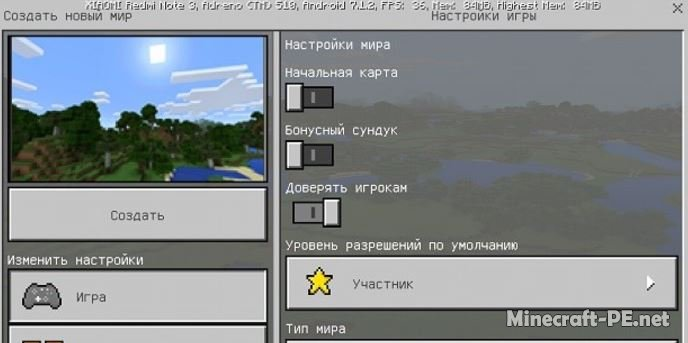 Скачать Minecraft PE 1.2 [Бета версия]