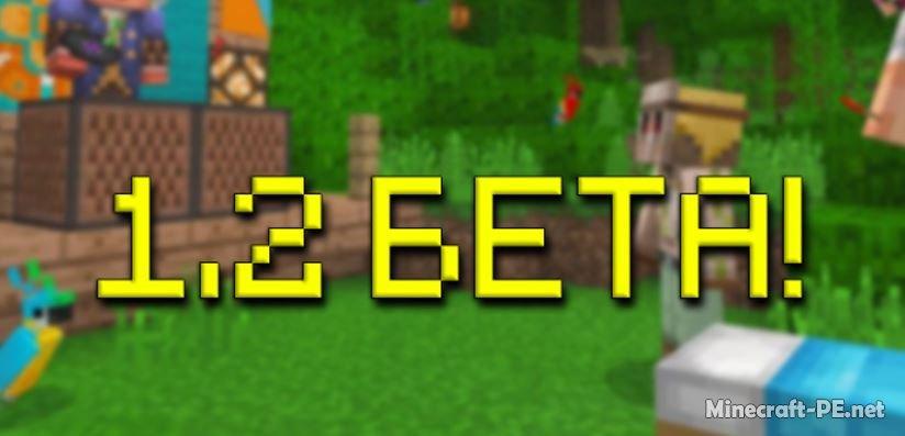 Скачать Minecraft PE 1.2 [Бета версия]]