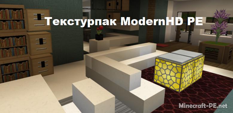 Текстурпак ModernHD PE (64×) [1.2]