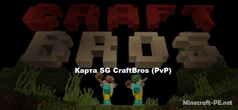 Карта SG CraftBros (PvP)]