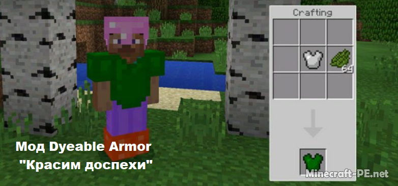 Мод Dyeable Armor [1.2]]