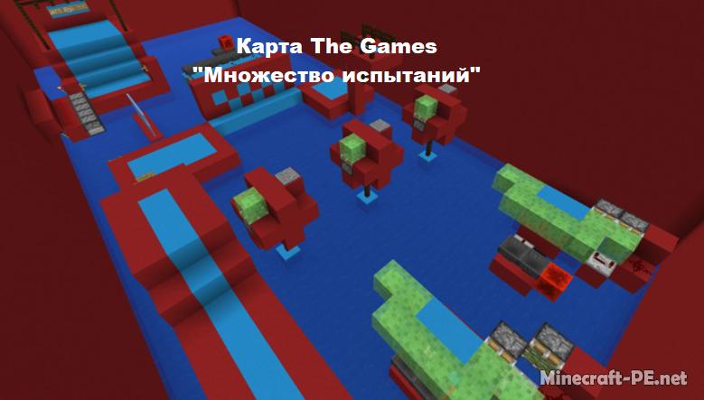 Карта The Games (На прохождение)]