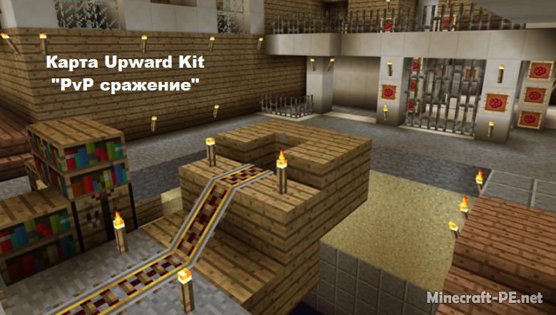 Карта Upward Kit (PvP)