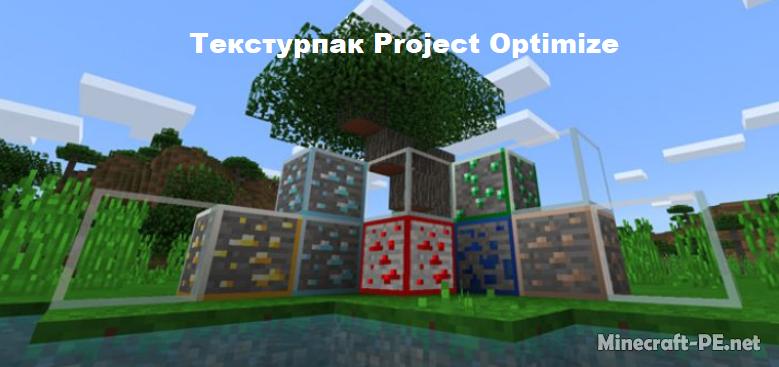 Текстурпак Project Optimize [1.2]]