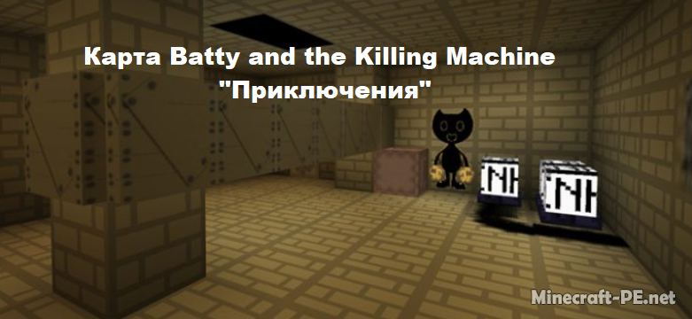 Карта Batty and the Killing Machine (Приключения)]