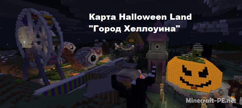 Карта Halloween Land (Приключения)]