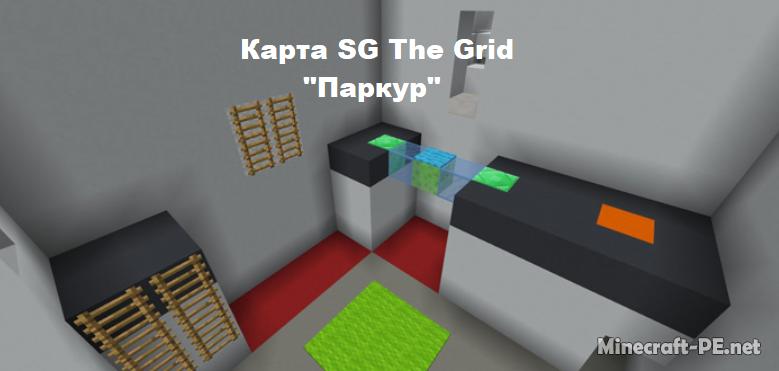 Карта SG The Grid (Паркур)]