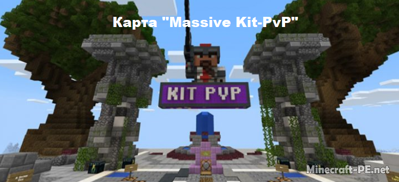 Карта Massive Kit-PvP (PvP)]