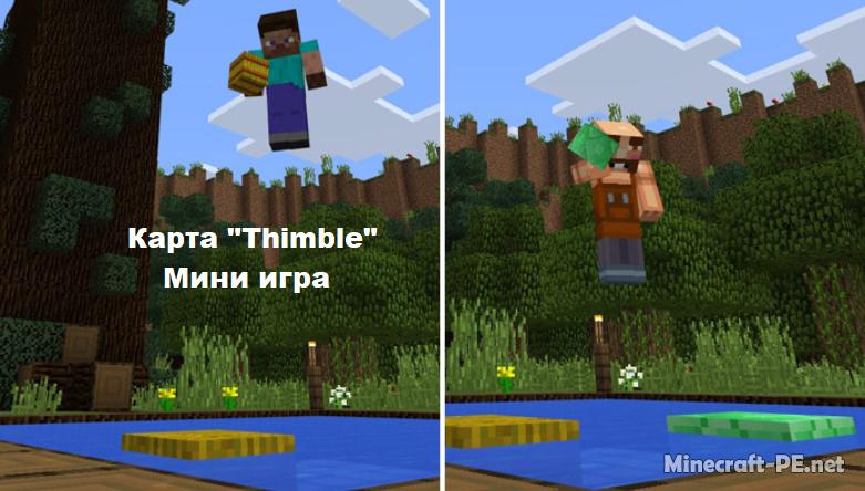 Карта Thimble (Мини игра)