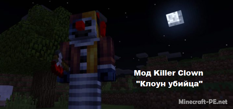 Мод Killer Clown [1.2]]