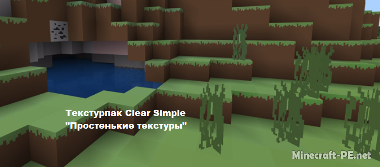 Текстурпак Clear Simple [1.2.5] [1.2]]