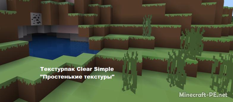 Текстурпак Clear Simple [1.2.5] [1.2]
