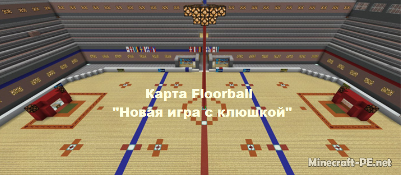 Карта Floorball (Мини-игра)