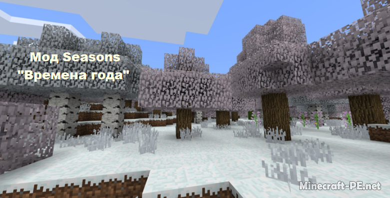 Мод Seasons [1.2]
