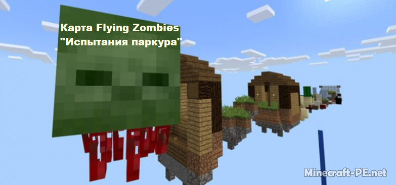 Карта Flying Zombies (Мини игра)