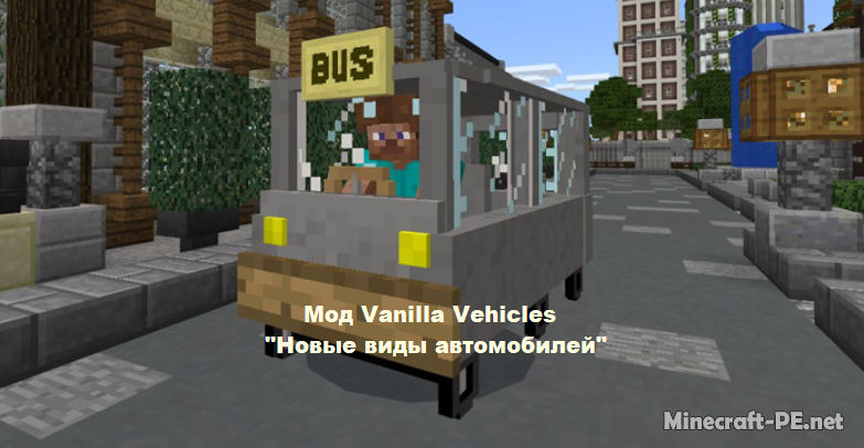 Мод Vanilla Vehicles [1.2]