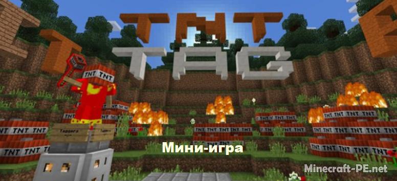 Карта SG TNT Tag (Мини-игра)]