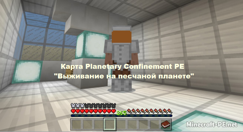 Карта Planetary Confinement PE (Выживание)]