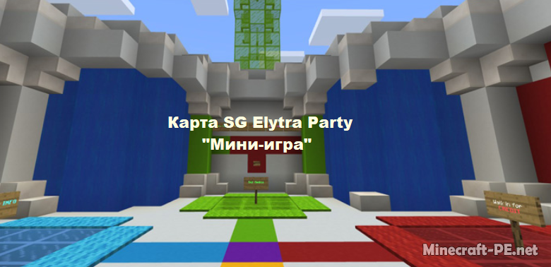 Карта SG Elytra Party (Мини-игра)