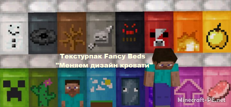 Текстурпак Fancy Beds]