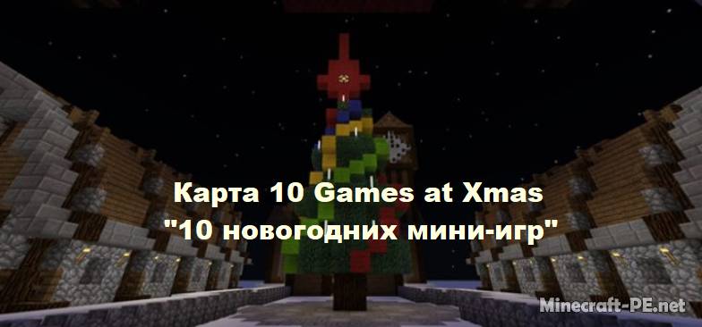 Карта 10 Games at Xmas (Мини-игры)]