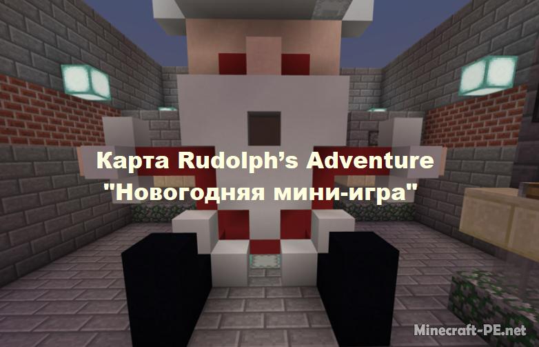 Карта Rudolph's Adventure (Мини-игра)]
