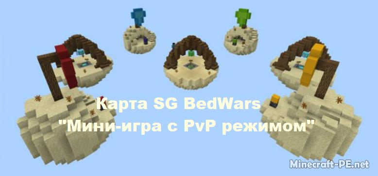 Карта SG BedWars (PvP)]