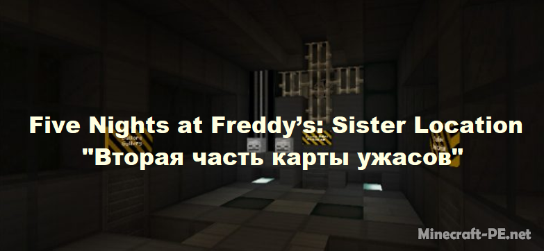 Карта Five Nights at Freddy's: Sister Location – Night 2]
