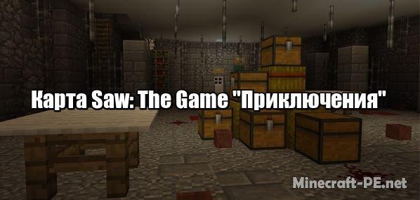 Карта Saw: The Game (Приключения)]