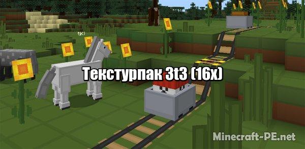 Текстурпак 3t3 (16x)]