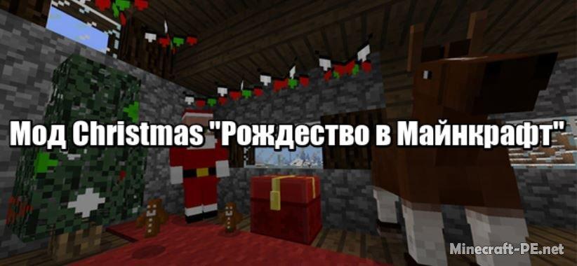 Мод Christmas (Рождество) [1.2.6]]