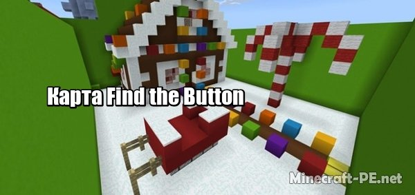 Карта Find the Button (Мини-игра)]