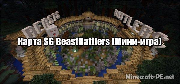 Карта SG BeastBattlers (Мини-игра)]