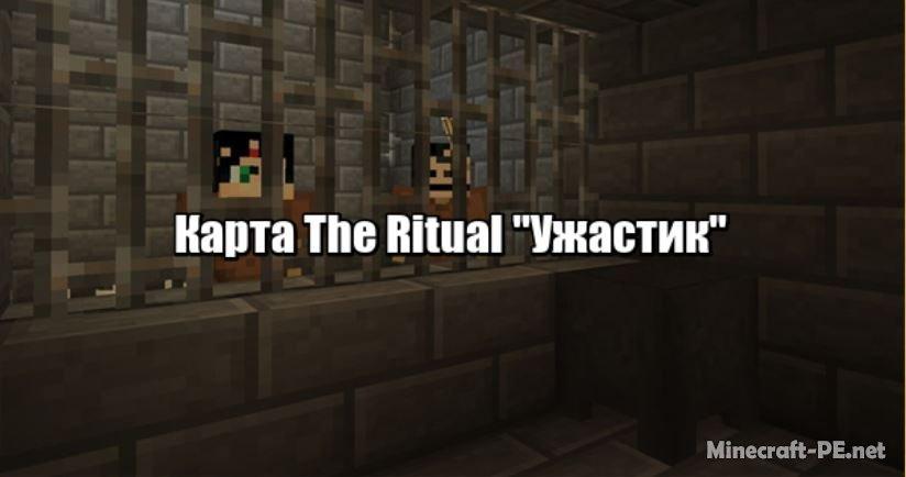 Карта The Ritual (Ужасы)]