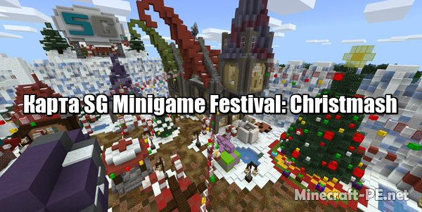 Карта SG Minigame Festival: Christmash (Мини-игра)]