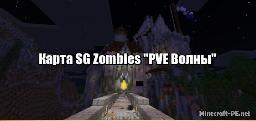 Карта SG Zombies (PVE Мини-игра)]