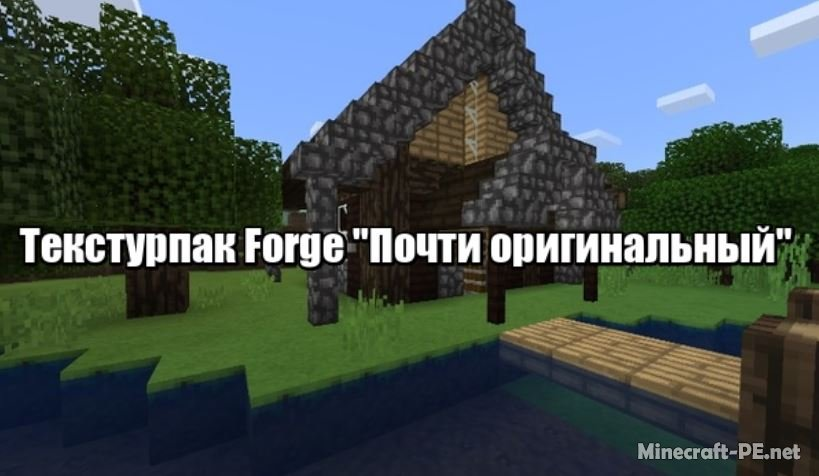 Текстурпак Forge