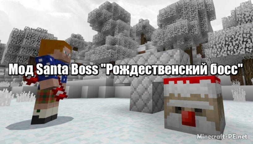 Мод Santa Boss [1.2.8]